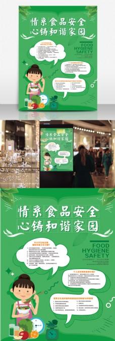 绿色食品安全公益展板海报清新背景