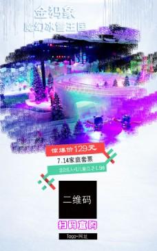 金犸象·魔幻冰雪王国宣传海报
