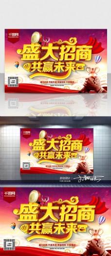盛大招商海报 C4D精品渲染艺术字海报