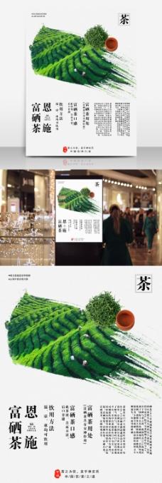 茶叶茶文化富硒茶宣传海报海报