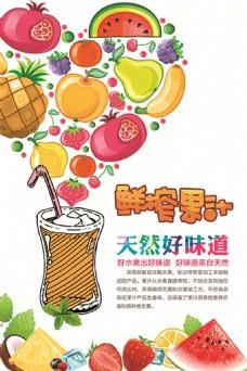 夏季饮料海报设计