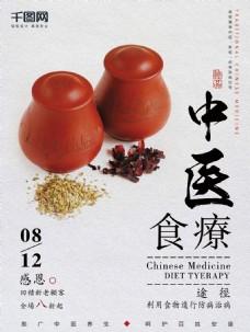 中医养生中国风创意简约商业海报设计模板