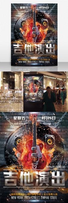 炫酷火爆吉他演出音乐会演唱会宣传海报