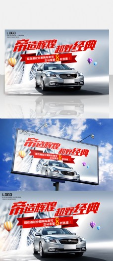 汽车分期购促销海报