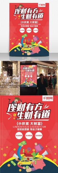 红色简约金融理财投资海报