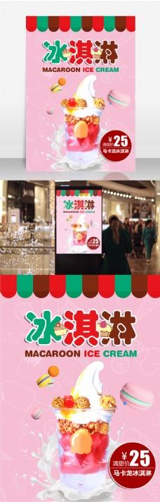 冰淇淋美食卡通宣传促销海报