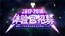 体验官馆招募banner