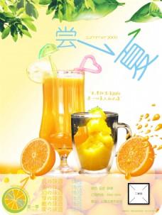 夏季橙汁海报设计