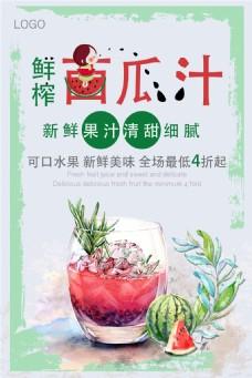 鲜榨西瓜汁宣传海报设计