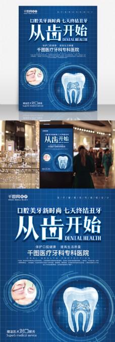 口保护腔健康专业牙科医院海报设计