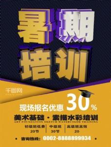 培训海报暑期培训海报黄色紫色配色海报