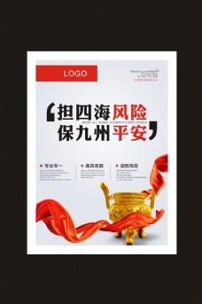 保险行业宣传商业海报