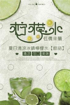 夏日柠檬水宣传海报