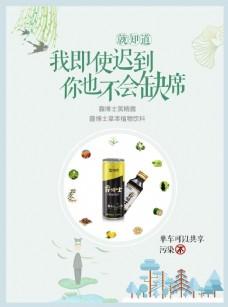 饮料商业宣传海报
