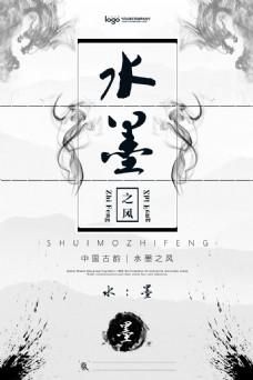 中国风水墨风格创意系列海报设计