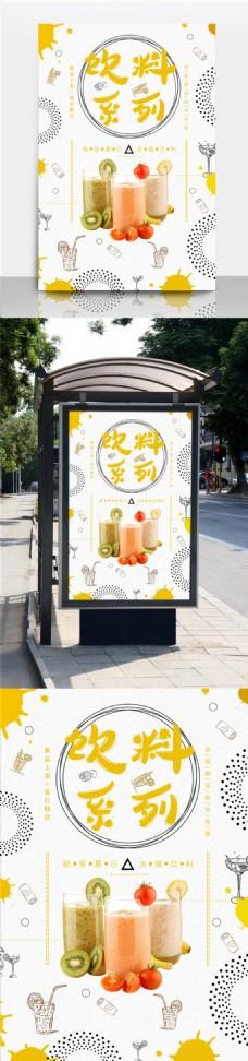 新鲜水果汁海报设计