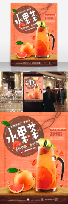 清新夏日西柚茶果茶饮料促销海报