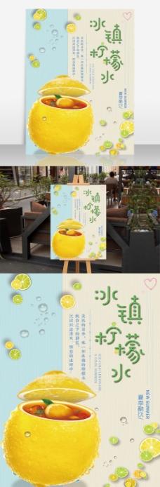 冰镇柠檬水美食海报