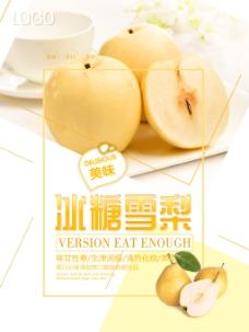 美味冰糖雪梨水果蔬菜海报