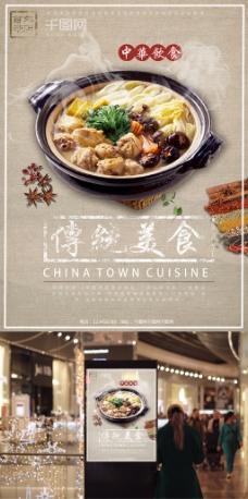 中餐传统美食文化形象海报设计