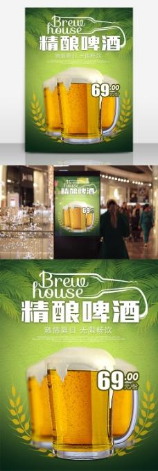 激情夏日精酿啤酒畅饮优惠促销海报