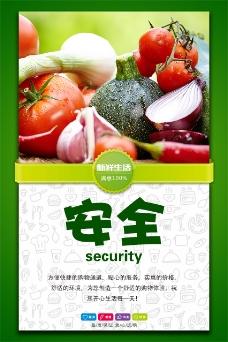 食品安全超市展板