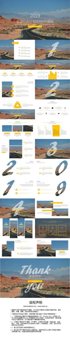 旅游行业计划总结PPT模板