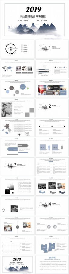 轻水墨毕业答辩毕业设计PPT模板