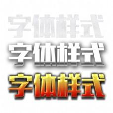 字体样式红色火焰横条纹理艺术字