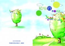 青少年少儿英语培训封面背景