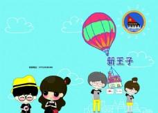 卡通少儿可爱热气球蓝色背景封面