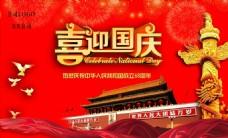 国庆68周年