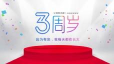 灰色高雅大气3周年庆banner广告图