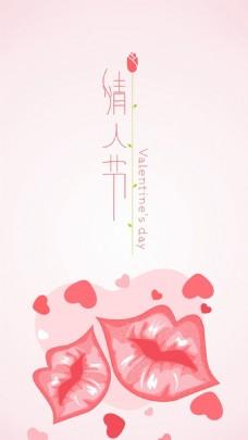 手绘红色嘴唇情人节H5背景素材