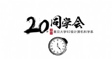 20周年校友会icon