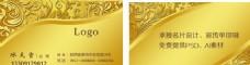 金色花纹高档名片模板