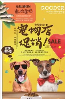 宠物店促销海报