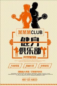 个性健身海报
