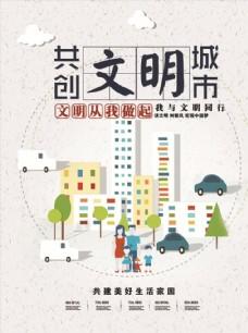 全国文明城市海报展板