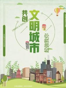 文明城市 绿色家园