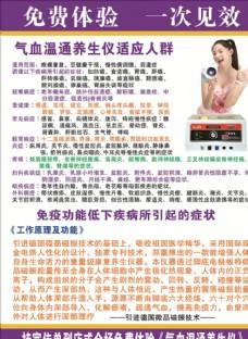 气血仪宣传彩页