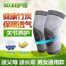 护膝保暖主图设计