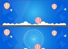 热气球蓝色背景