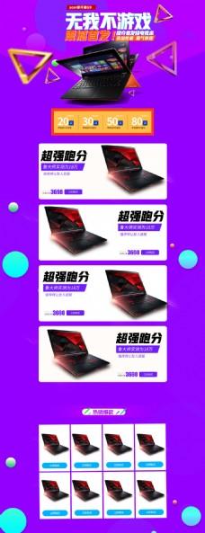 天猫淘宝电商电器笔记本电器焕新季促销海报模版首页