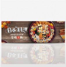 淘宝美食日本寿司全屏海报PSD模版banner