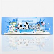 淘宝电商进口牛奶促销海报banner