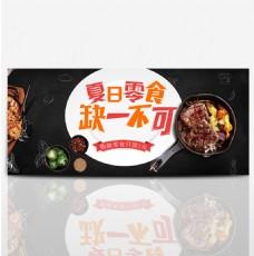 电商淘宝天猫夏季美食节首页全屏PSD海报