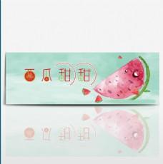 电商淘宝西瓜水果夏季促销小清新首页海报