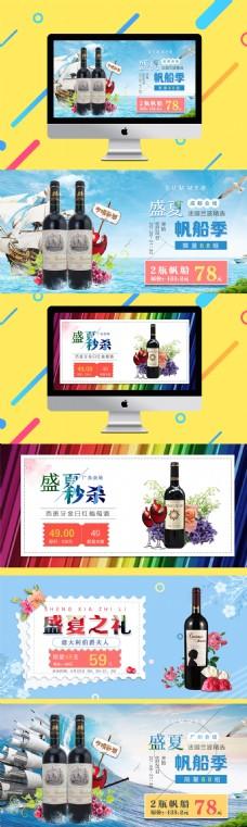 红酒淘宝促销活动海报