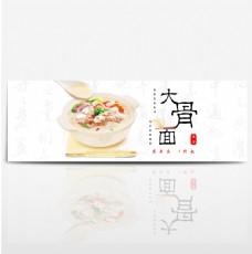 淘宝电商夏季美食面食促销海报banner